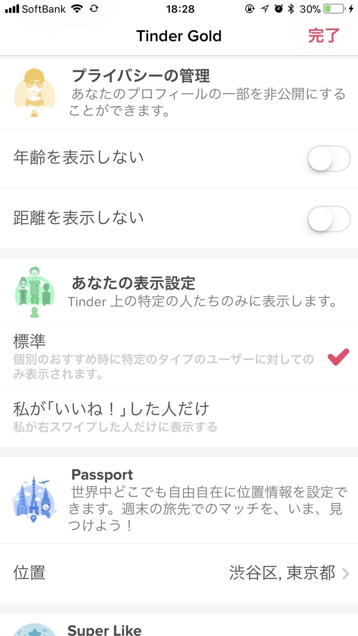 Tinder(ティンダー) プライバシーの管理(身バレ防止機能)
