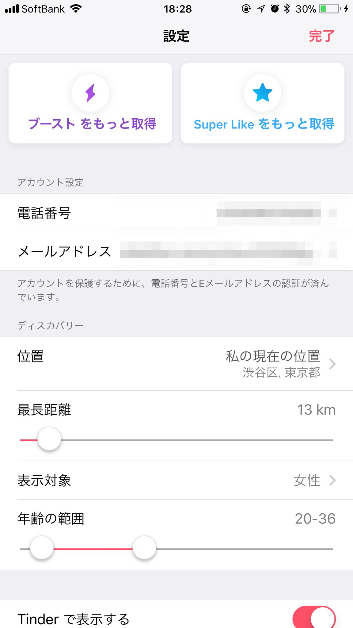 Tinder(ティンダー) 距離位置情報の設定