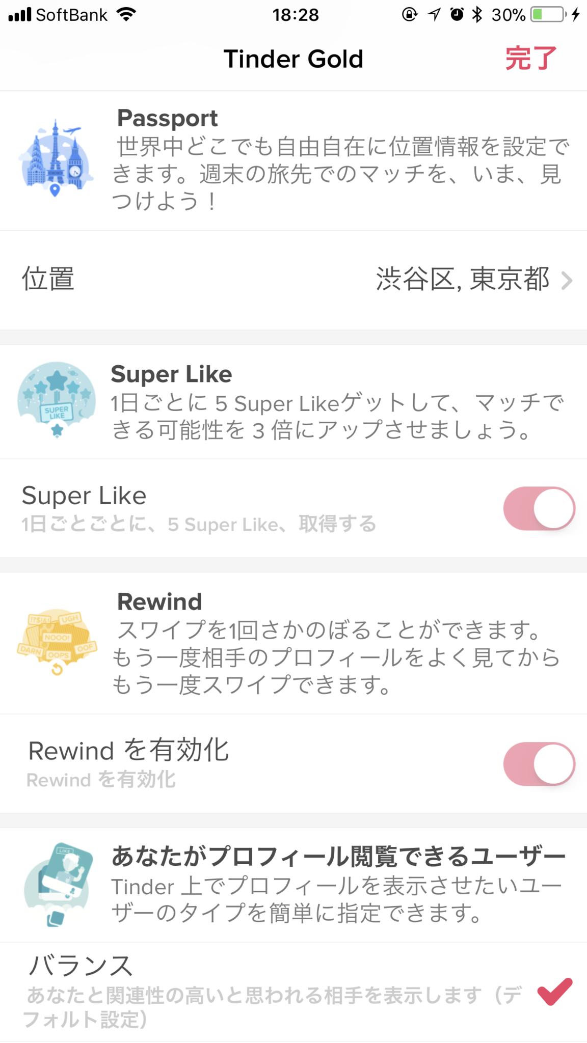 Tinder(ティンダー) Rewind(リワインド)無制限