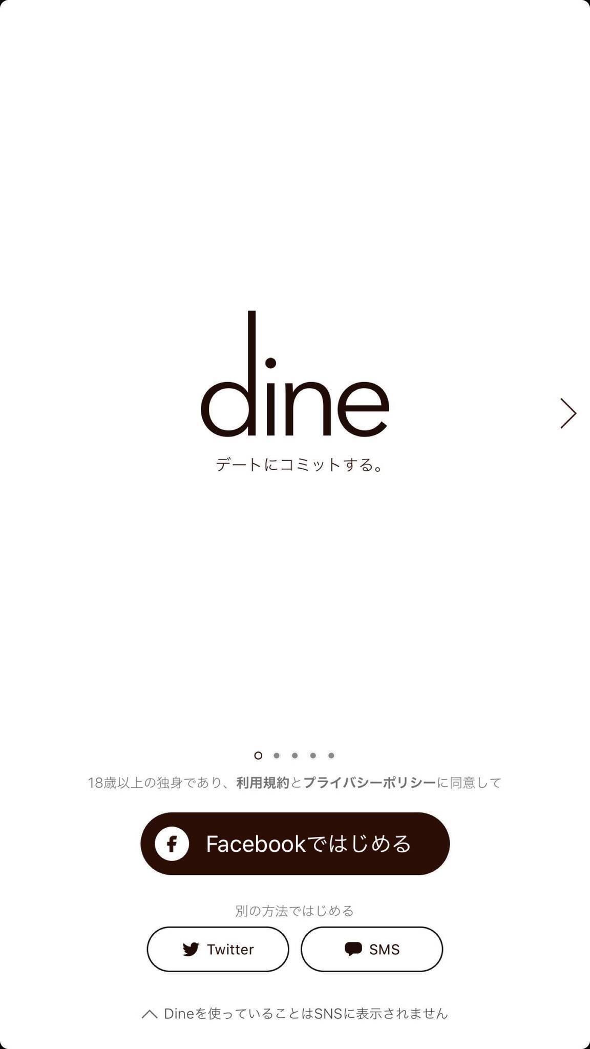 dine(ダイン) Dine(ダイン)の再登録方法