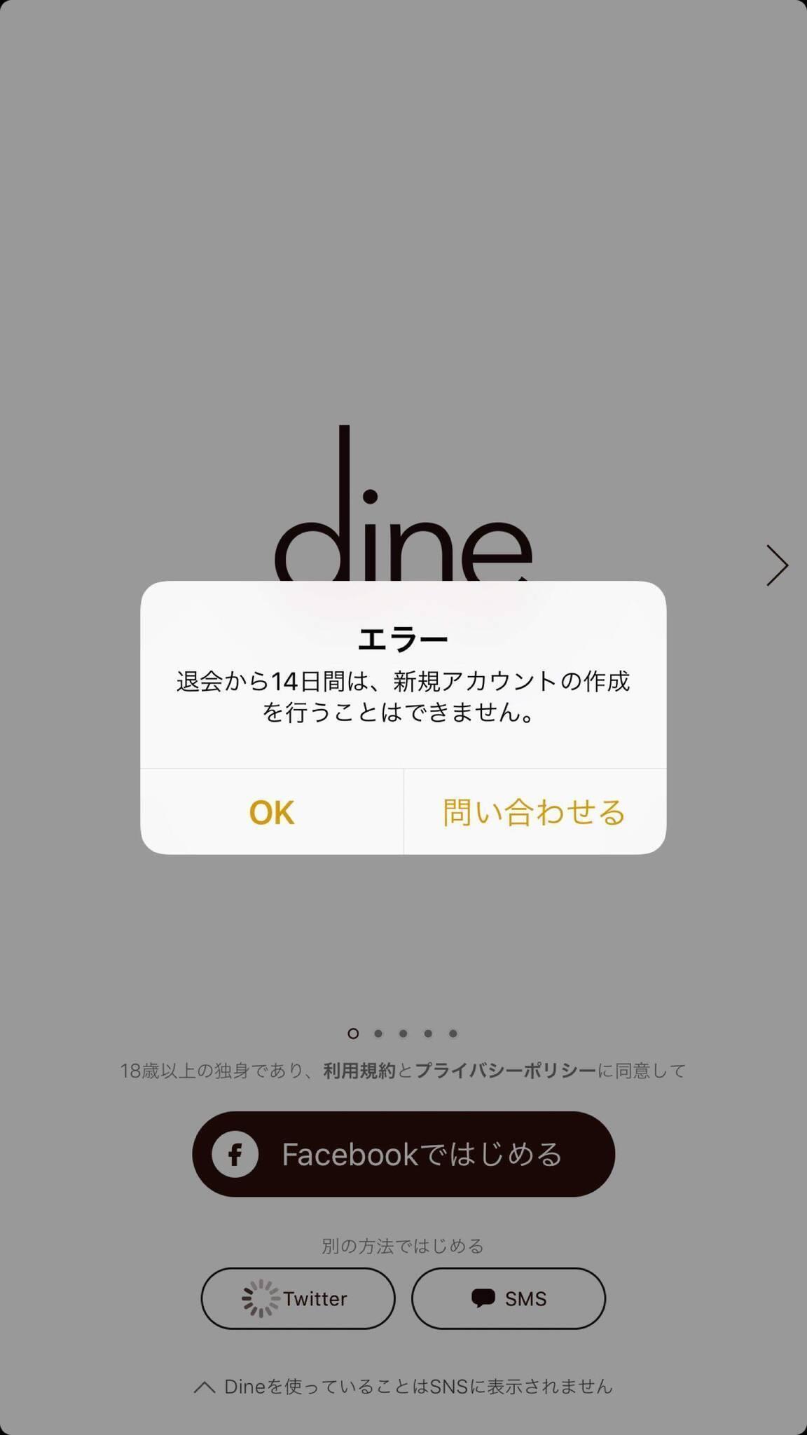 dine(ダイン) 14日間再登録をすることができない