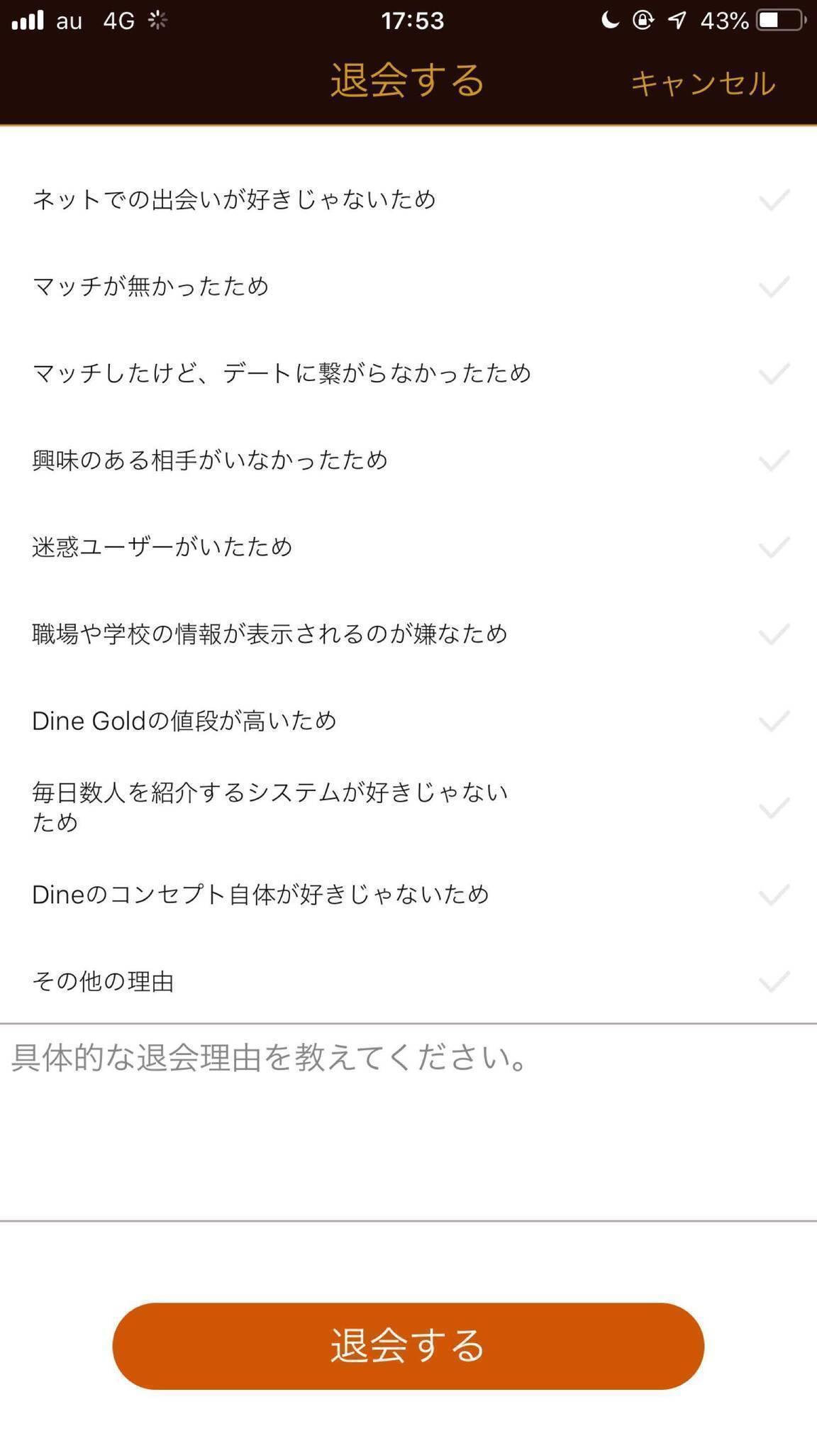 dine(ダイン) 退会後は自分のプロフィールの表示が完全に消える!