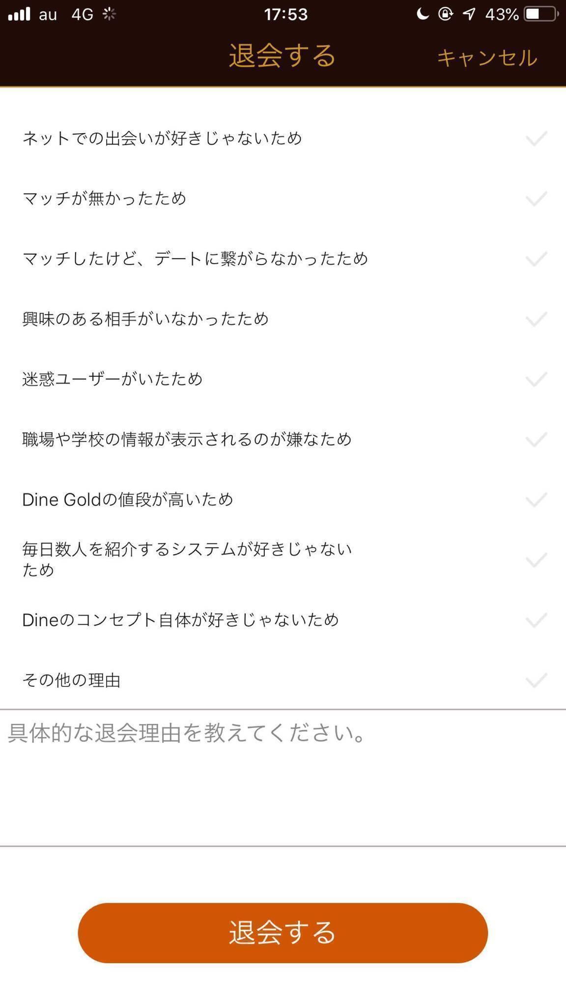 dine(ダイン) 4.退会する理由を選び、「退会する」ボタンをタップ