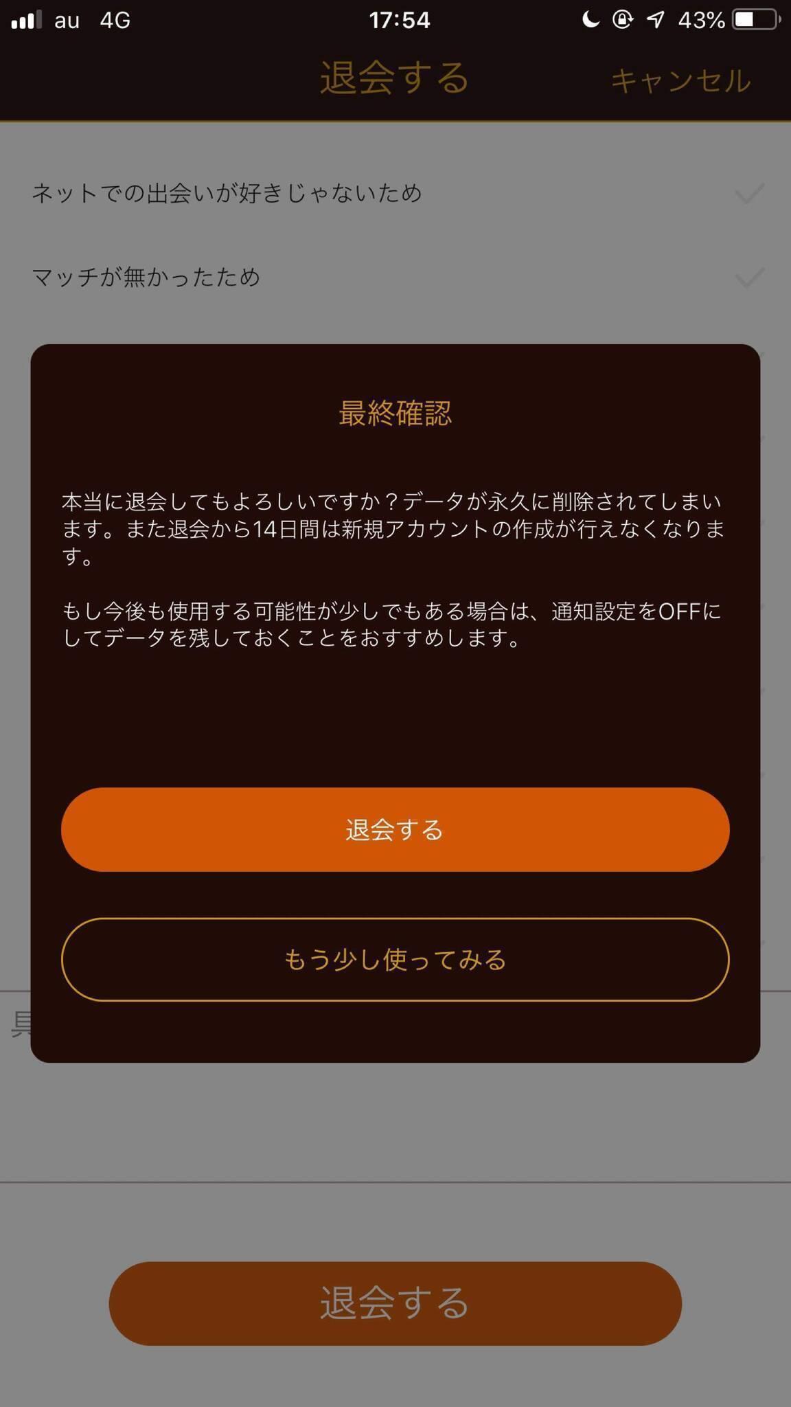 dine(ダイン) 5.最終確認画面で、「退会する」ボタンを押して完了