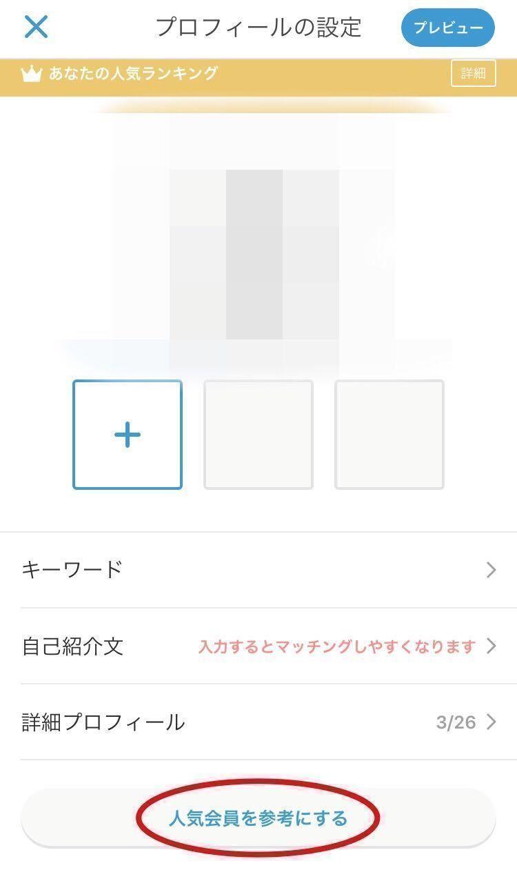 マッチングアプリ 3位:Omiai(オミアイ)
