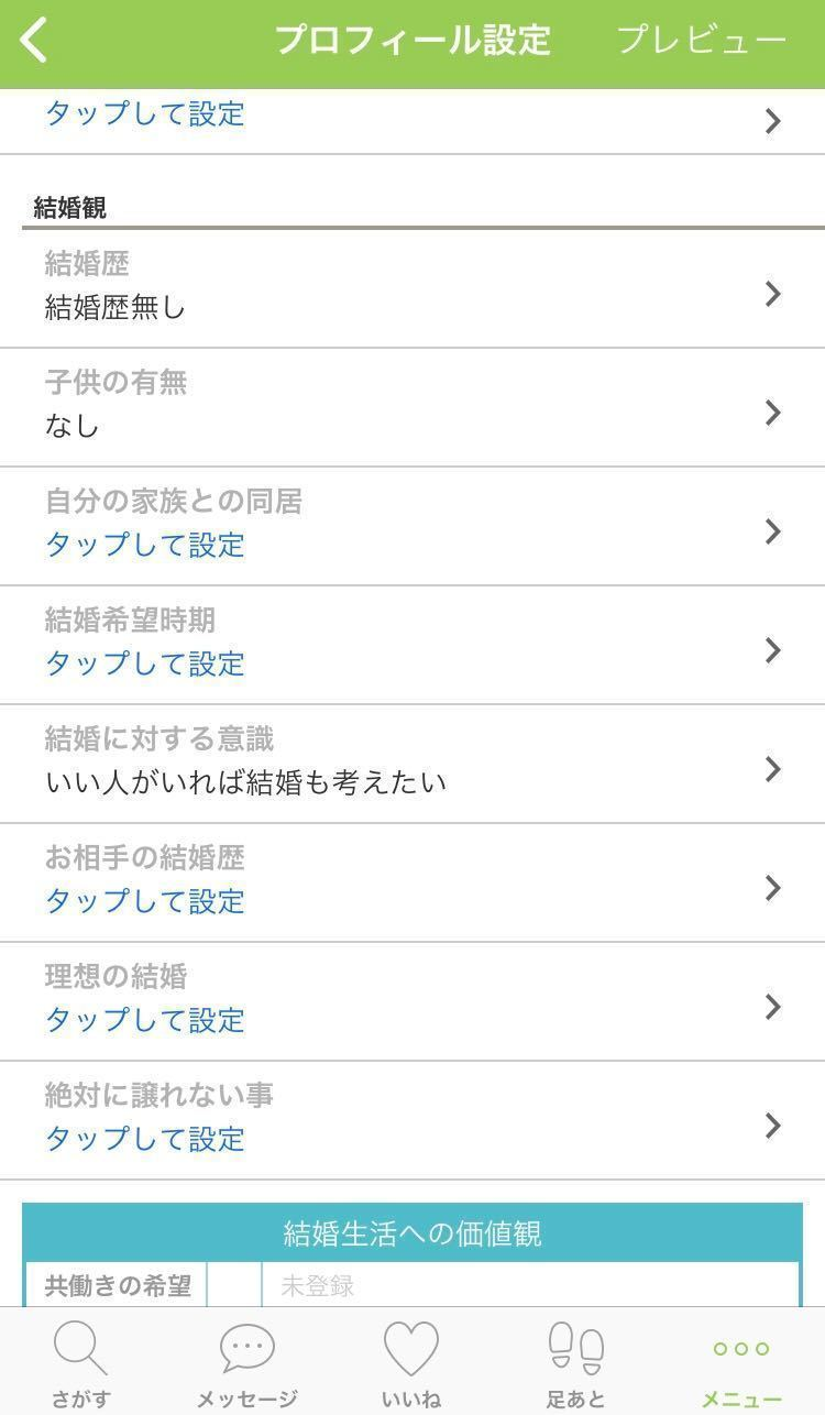 マッチングアプリ 3位:ユーブライド