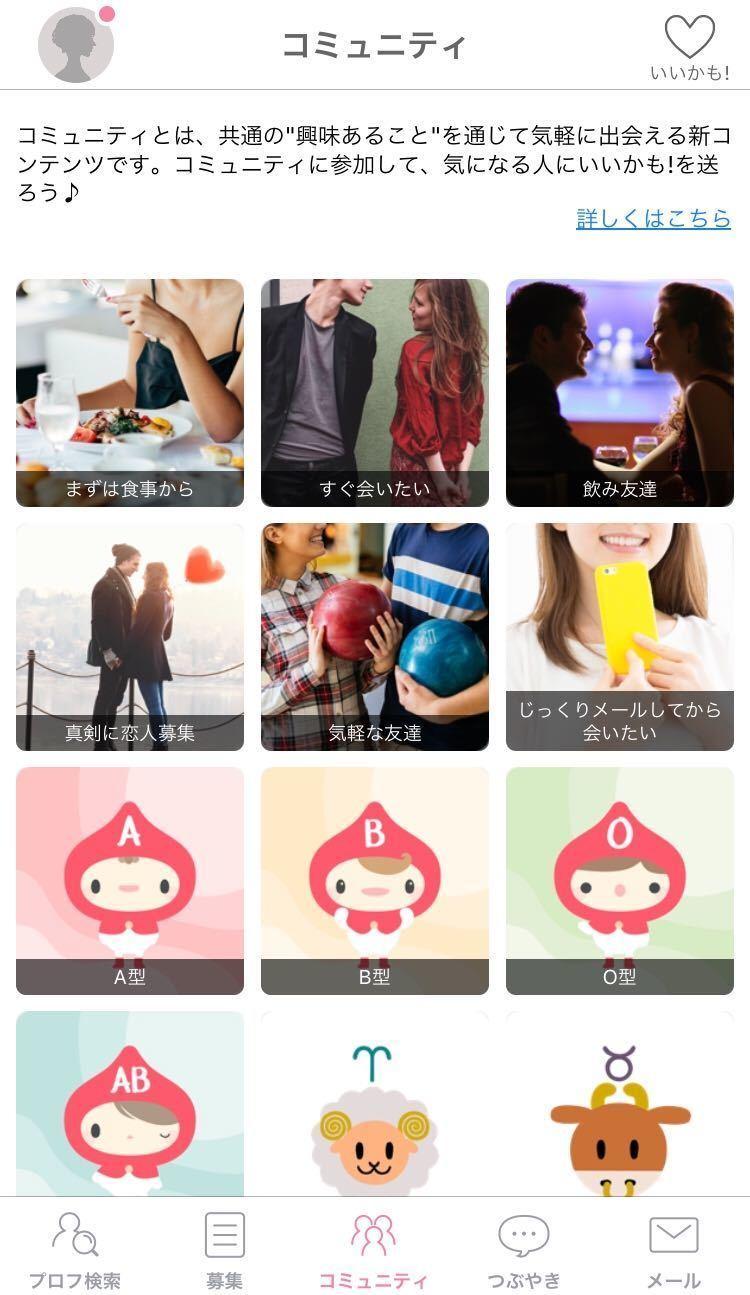 マッチングアプリ ワクワクメール