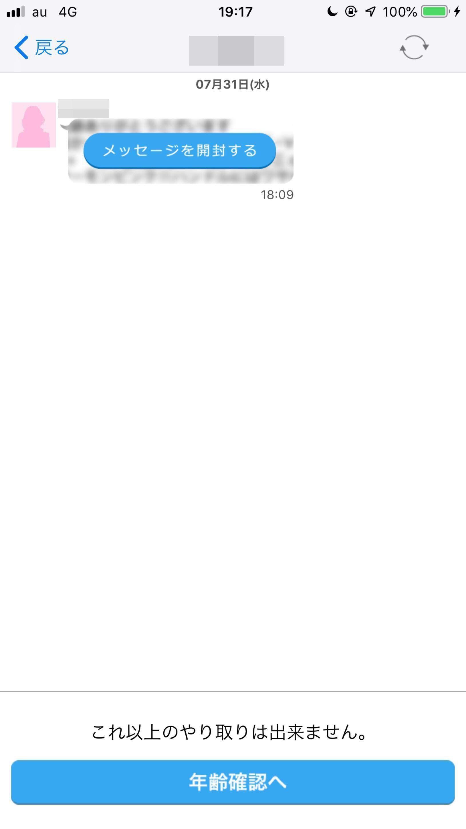 ハッピーメール ただし、メッセージは業者から届いてる可能性大