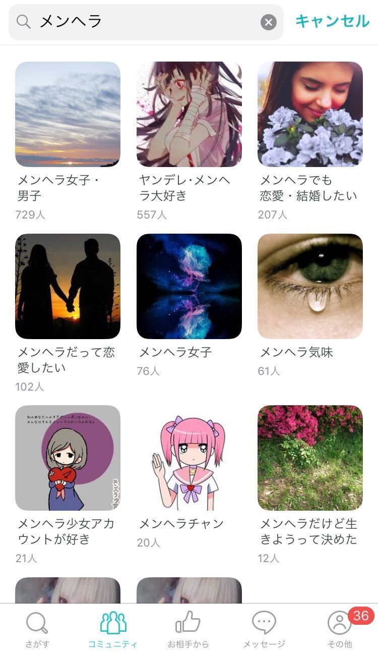 男性向け記事 おすすめはマッチングアプリ!