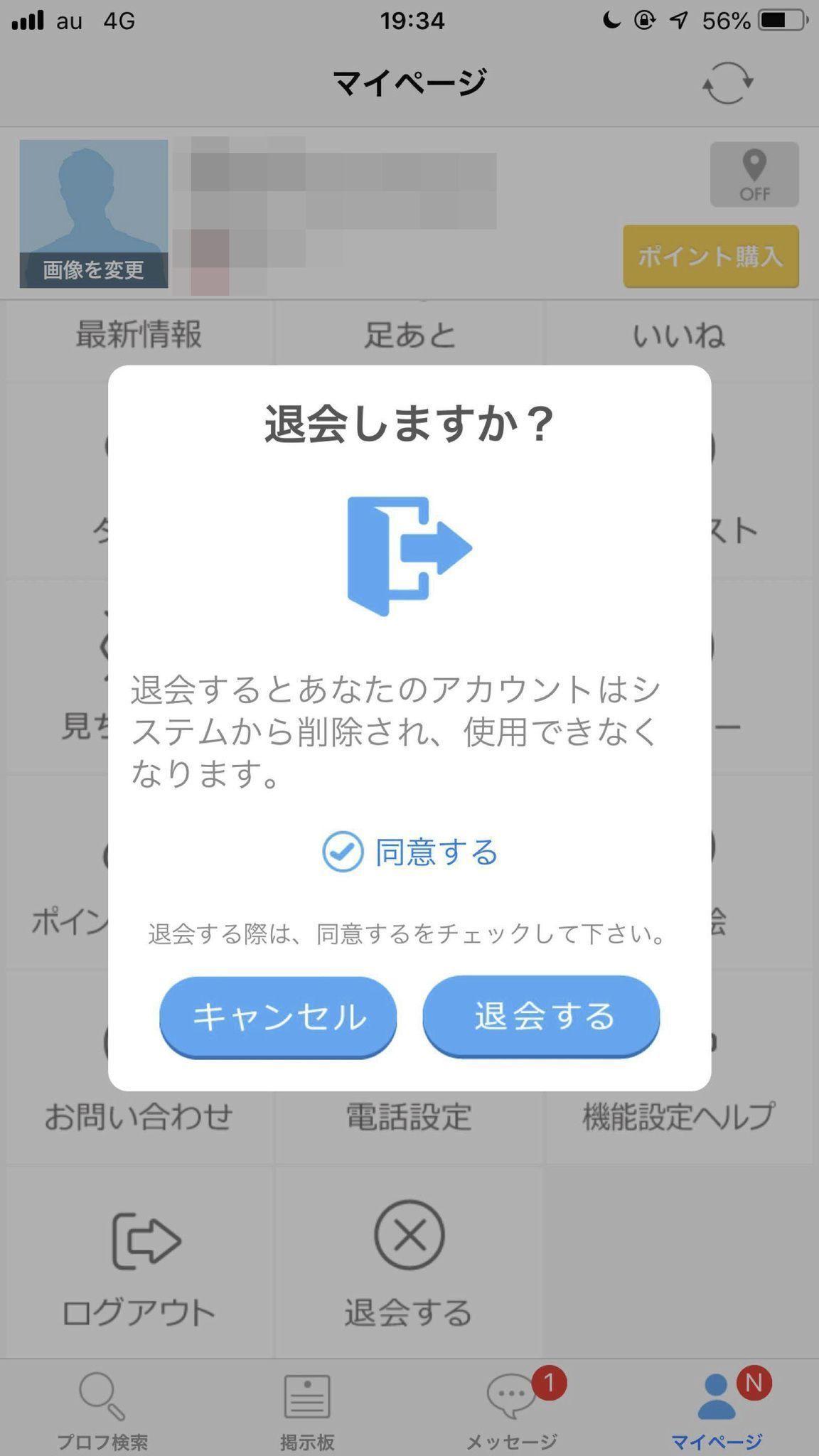 ハッピーメール パソコン