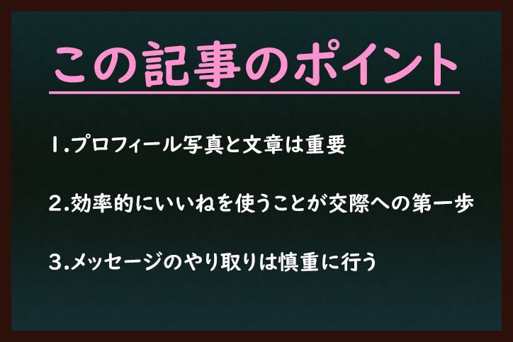 マッチングアプリ マッチングアプリあるある50選!