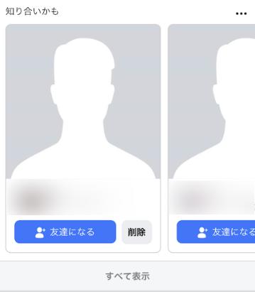 マッチングアプリ Facebookで表示されて、久々の再会!