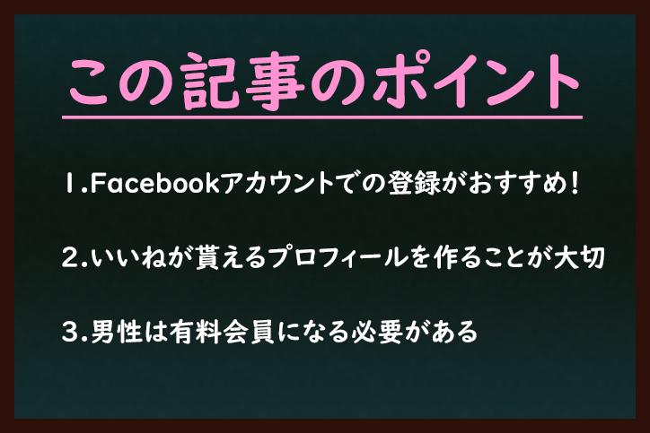 マリッシュ マッチングアプリ「マリッシュ」の特徴