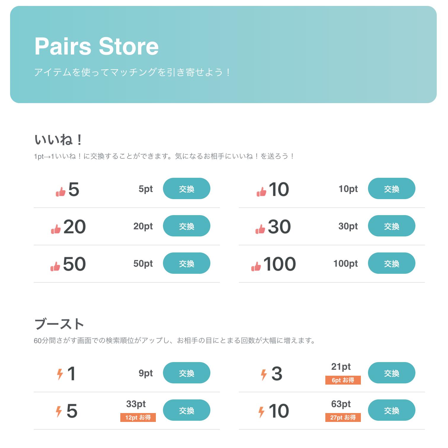 Pairs(ペアーズ) Pairs(ペアーズ )のブーストはペアーズショップで購入可能