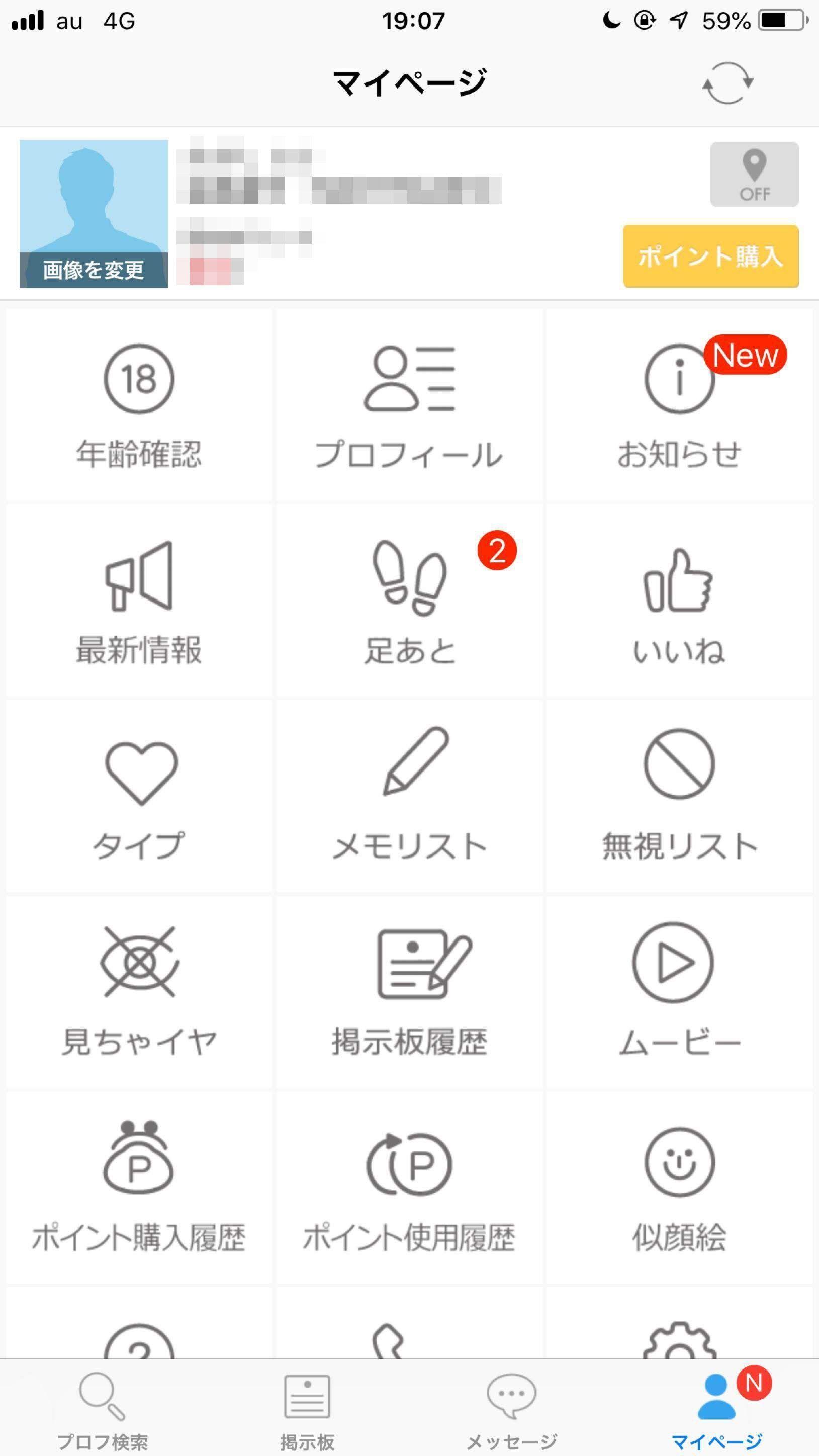 ハッピーメール 「マイページ」をタップ