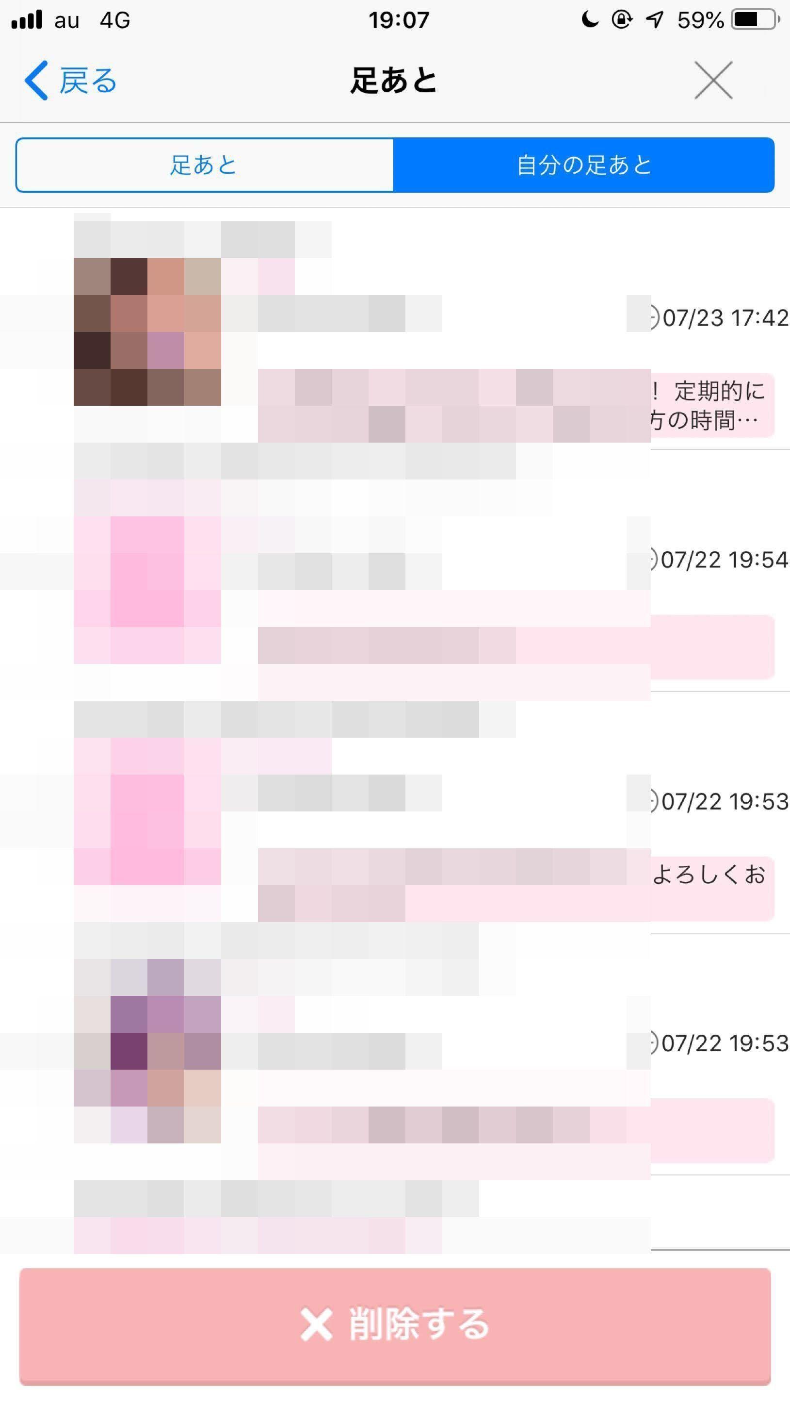 ハッピー メール ログイン 画面