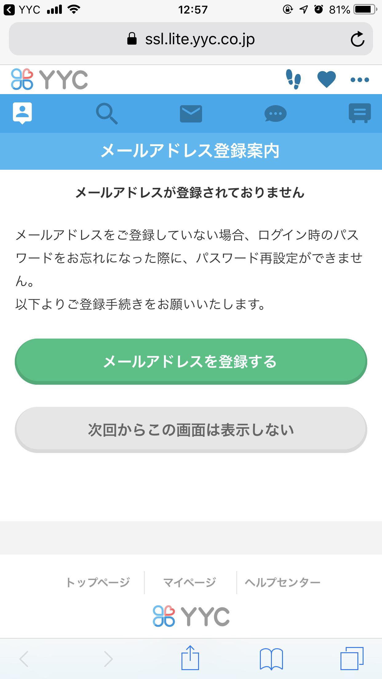 YYC(ワイワイシー) 退会にはパスワードが必要