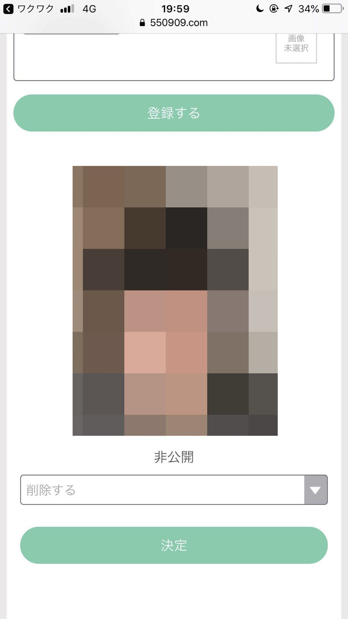 ワクワクメール プロフ画像の画面を一番下までスクロール
