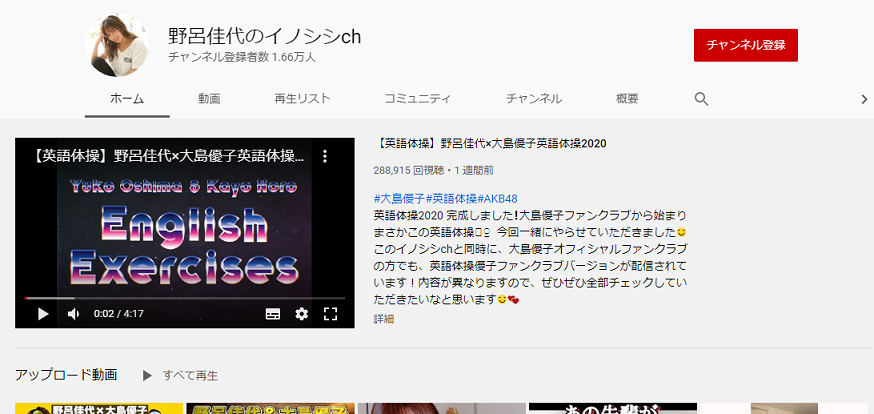 ハッピーメール 最近はYouTubeチャンネル「野呂佳代のイノシシch」を開設