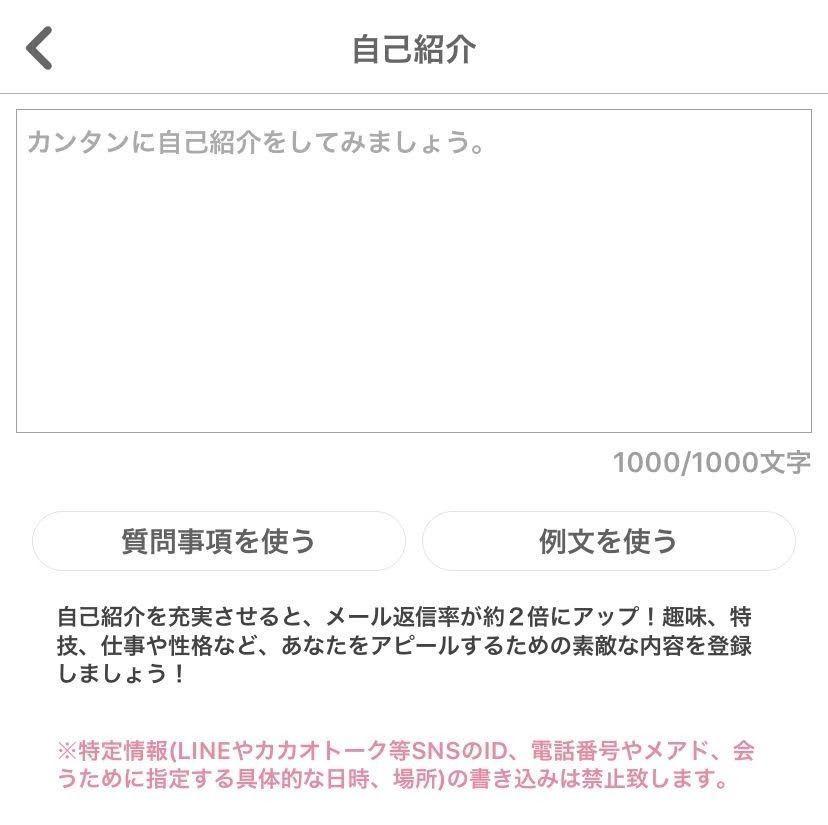 ワクワクメール 【1】モテるプロフィール文を作ろう