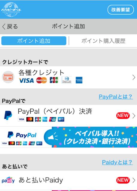 ハッピーメール ハッピーメールの支払い方法一覧