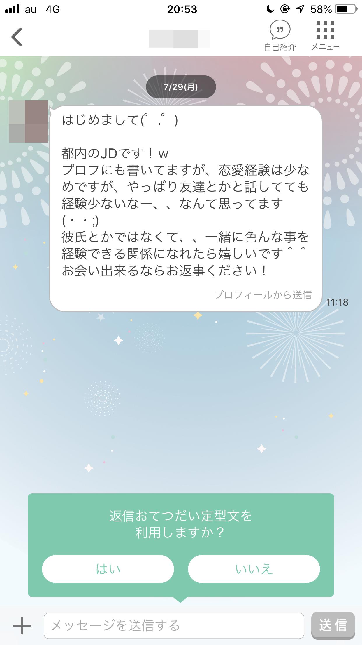 ワクワクメール 登録直後にメッセージが送られてきた