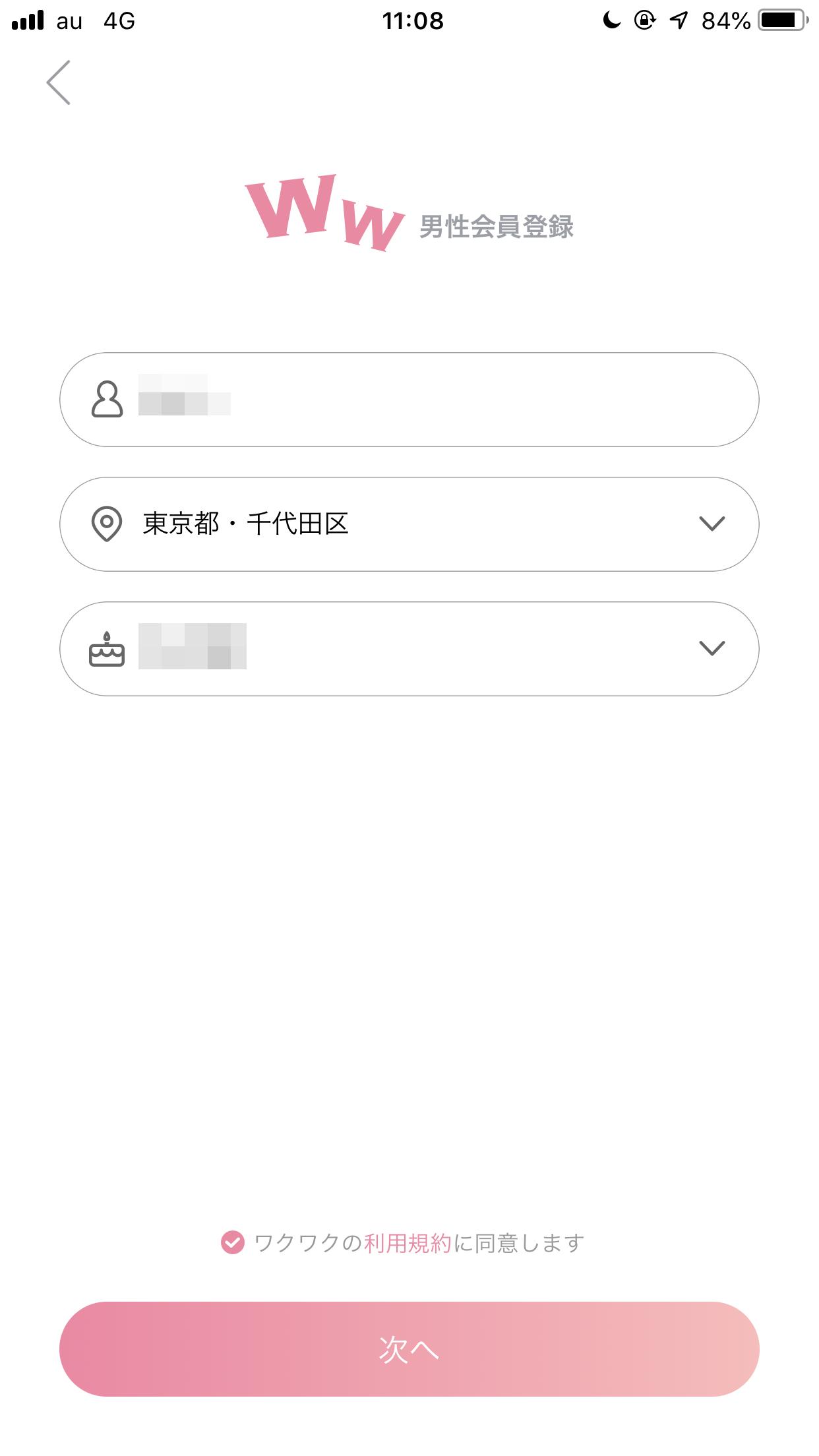 ワクワクメール ワクワクメールの登録時にニックネーム住所年齢を入力