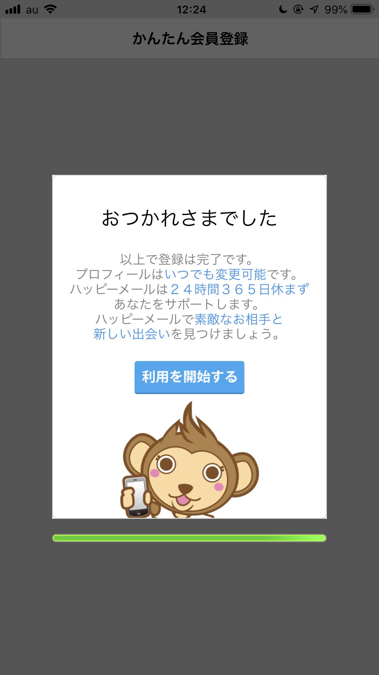 ハッピーメール 「利用を開始する」ボタンで登録完了