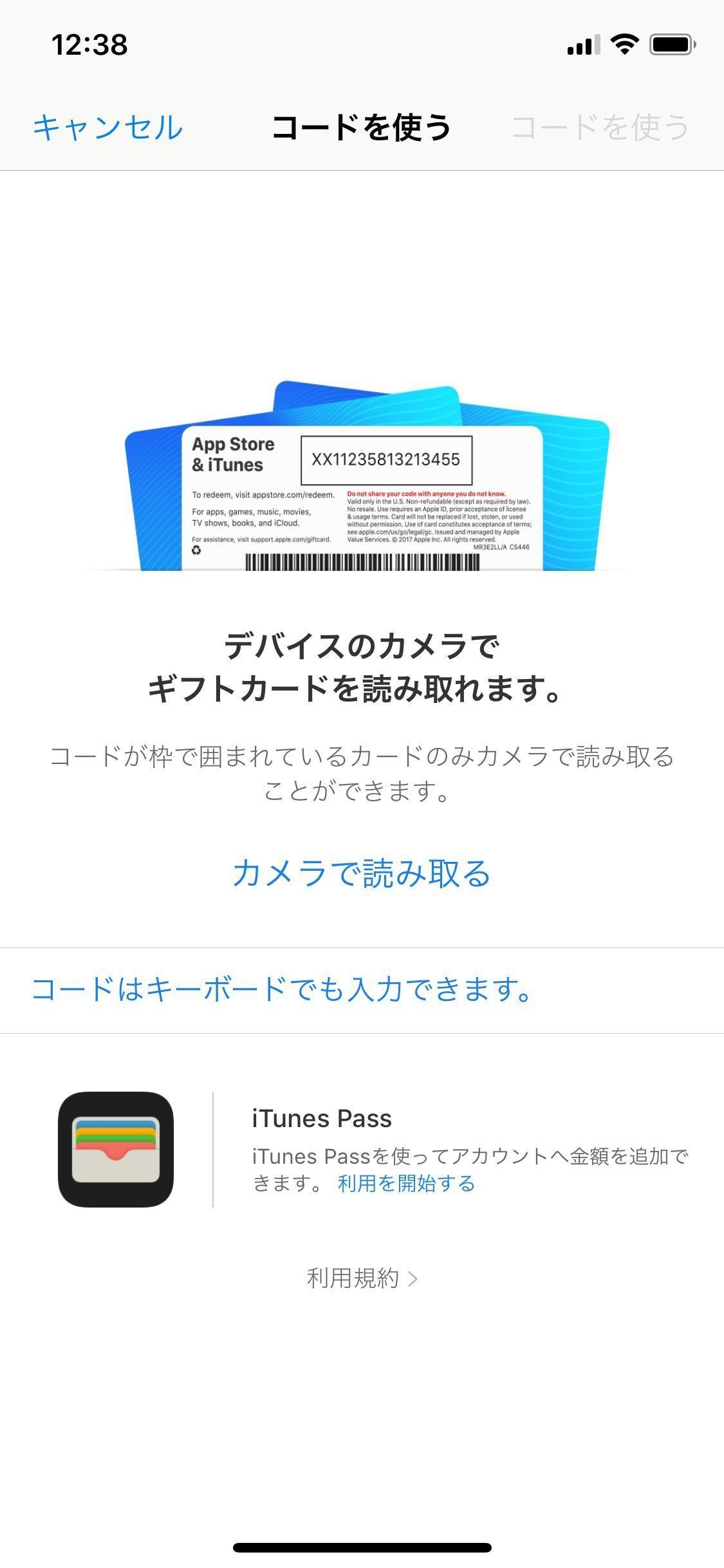 ハッピーメール iTunesカードのラベルを剥がし、コードを入力して課金完了