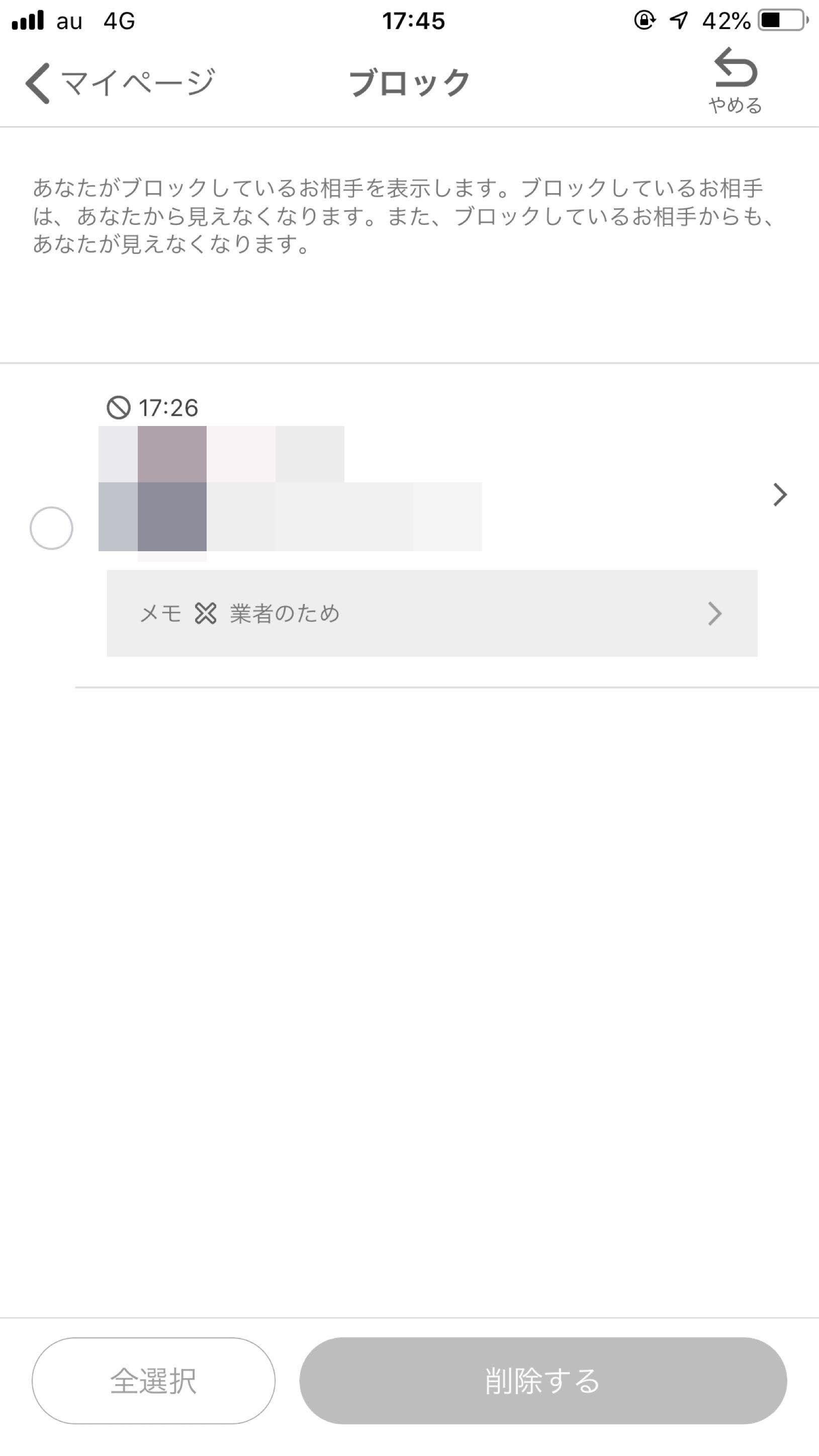 ワクワクメール 右上の選択のチェックマークをタップ