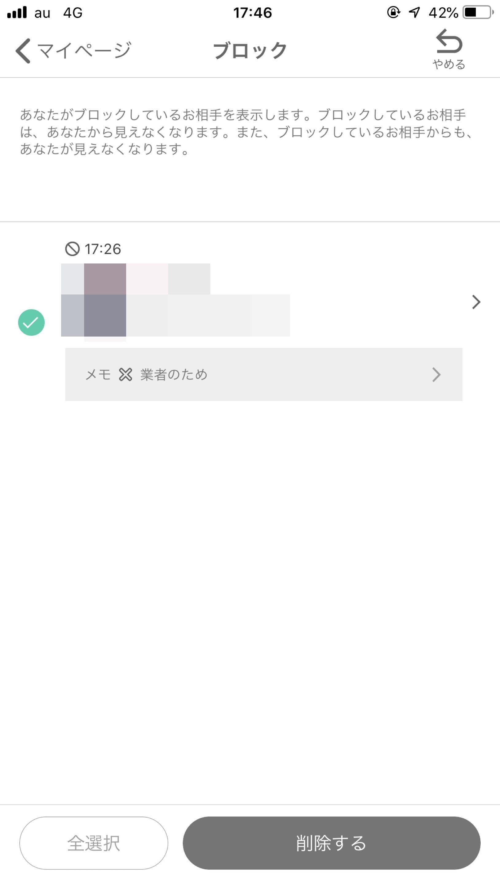 ワクワクメール ブロックを解除したいユーザーを選ぶ