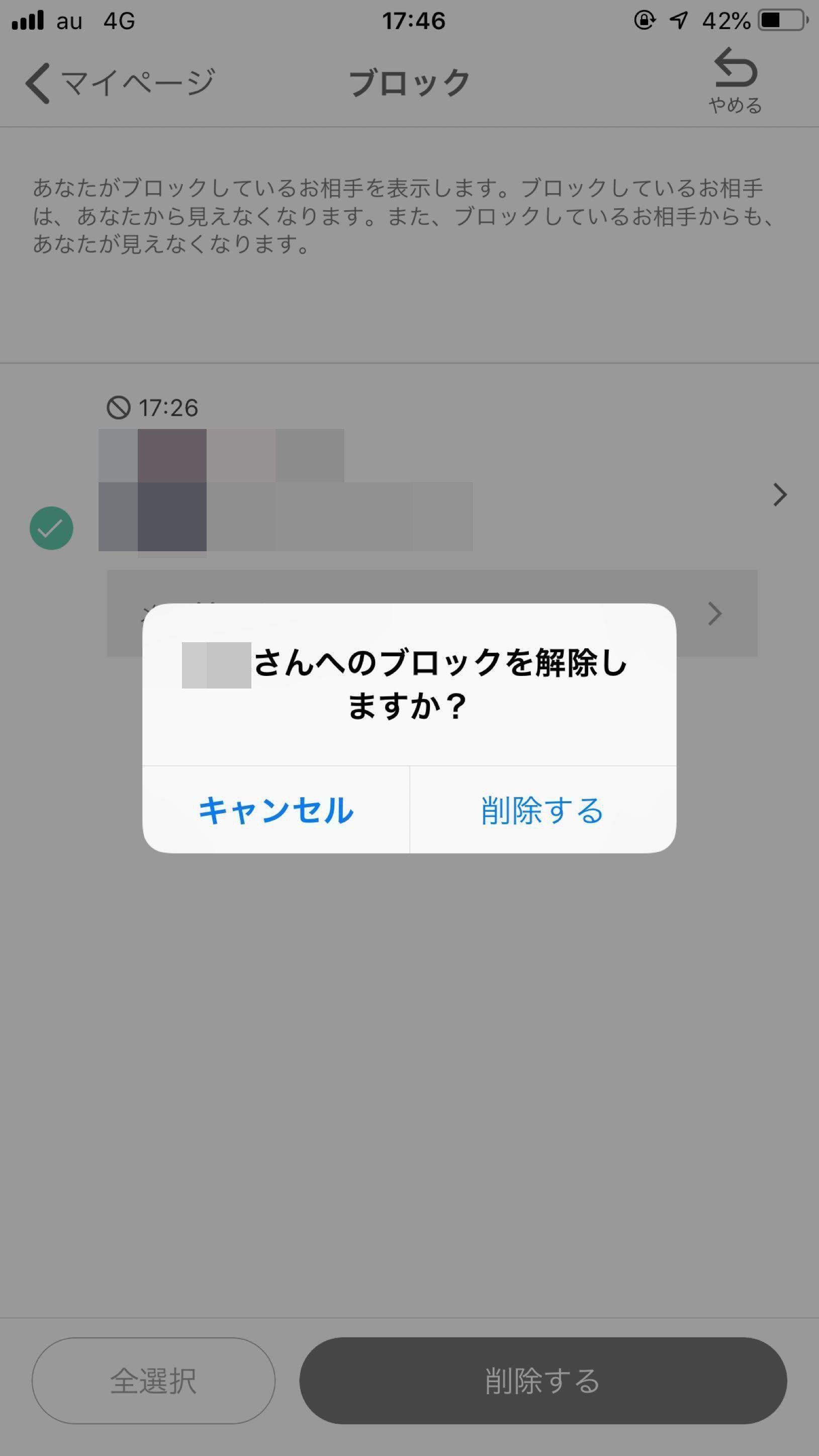 ワクワクメール 「削除する」ボタンでブロック解除完了!