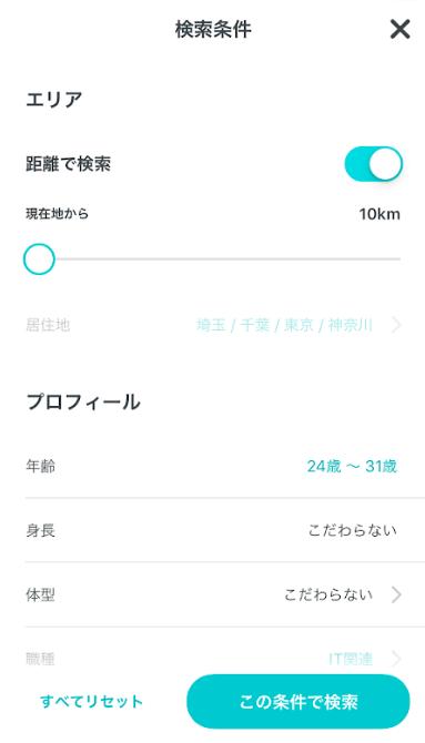 マッチングアプリ Pairs(ペアーズ)で近くにいる人を検索する方法