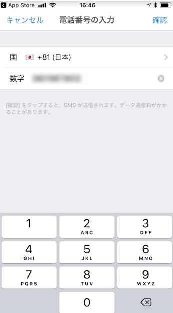 マッチングアプリ withの電話番号でのログイン画面