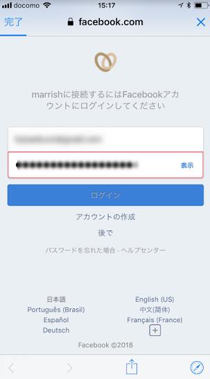 マッチングアプリ Facebookで登録する方法