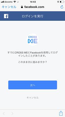 マッチングアプリ 1.Facebookではじめる