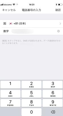 マッチングアプリ 3.SMS認証ではじめる