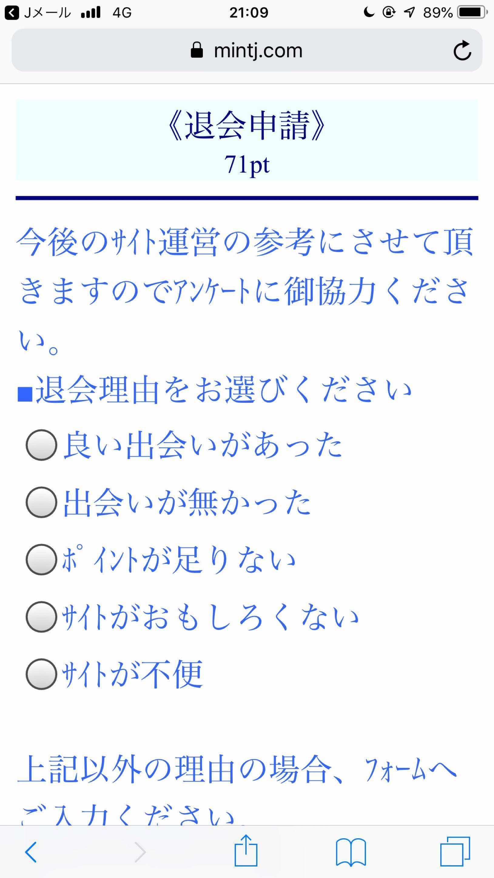 Jメール 退会申請画面で理由を選び、退会するボタンを押す