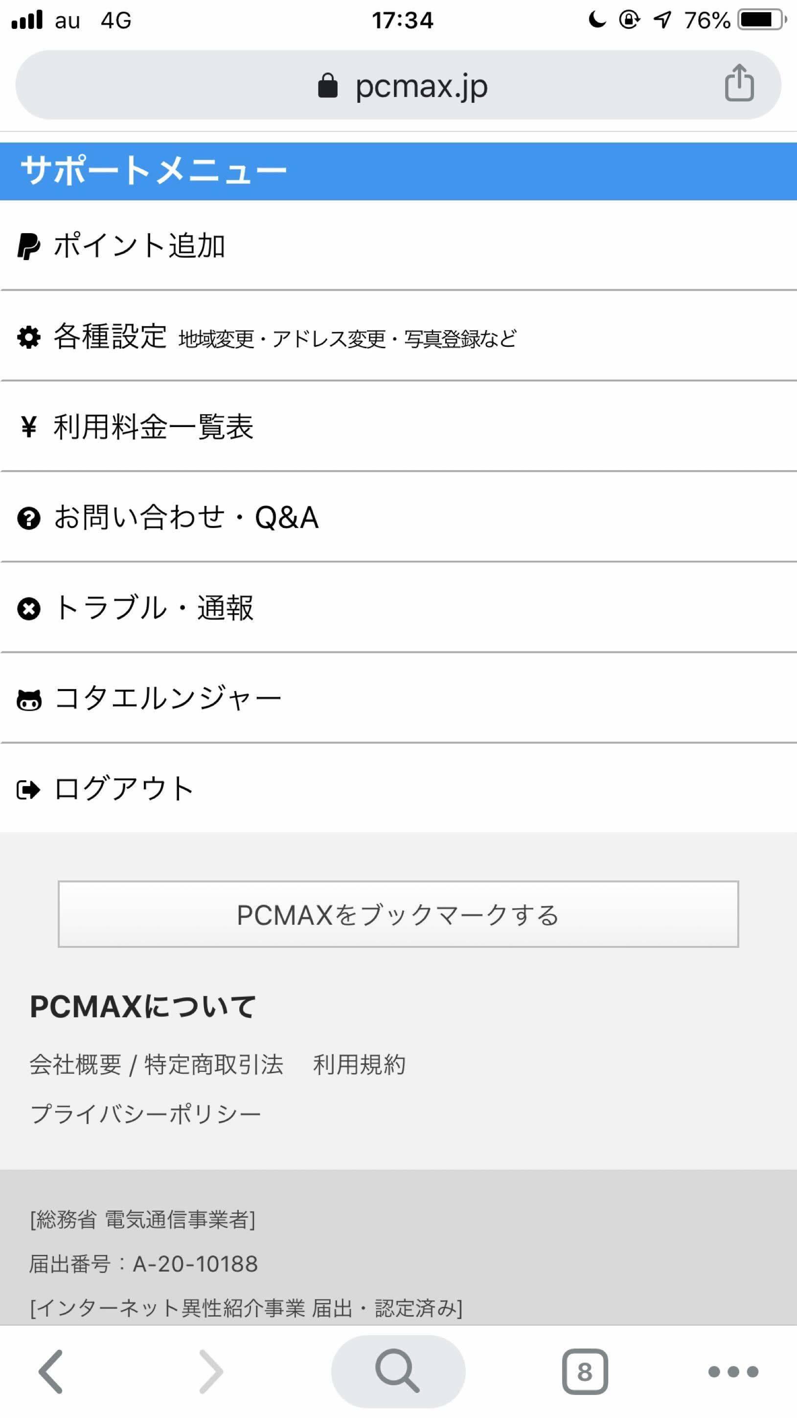 PC MAX(ピーシーマックス) サポートメニューから「各種設定」をタップ
