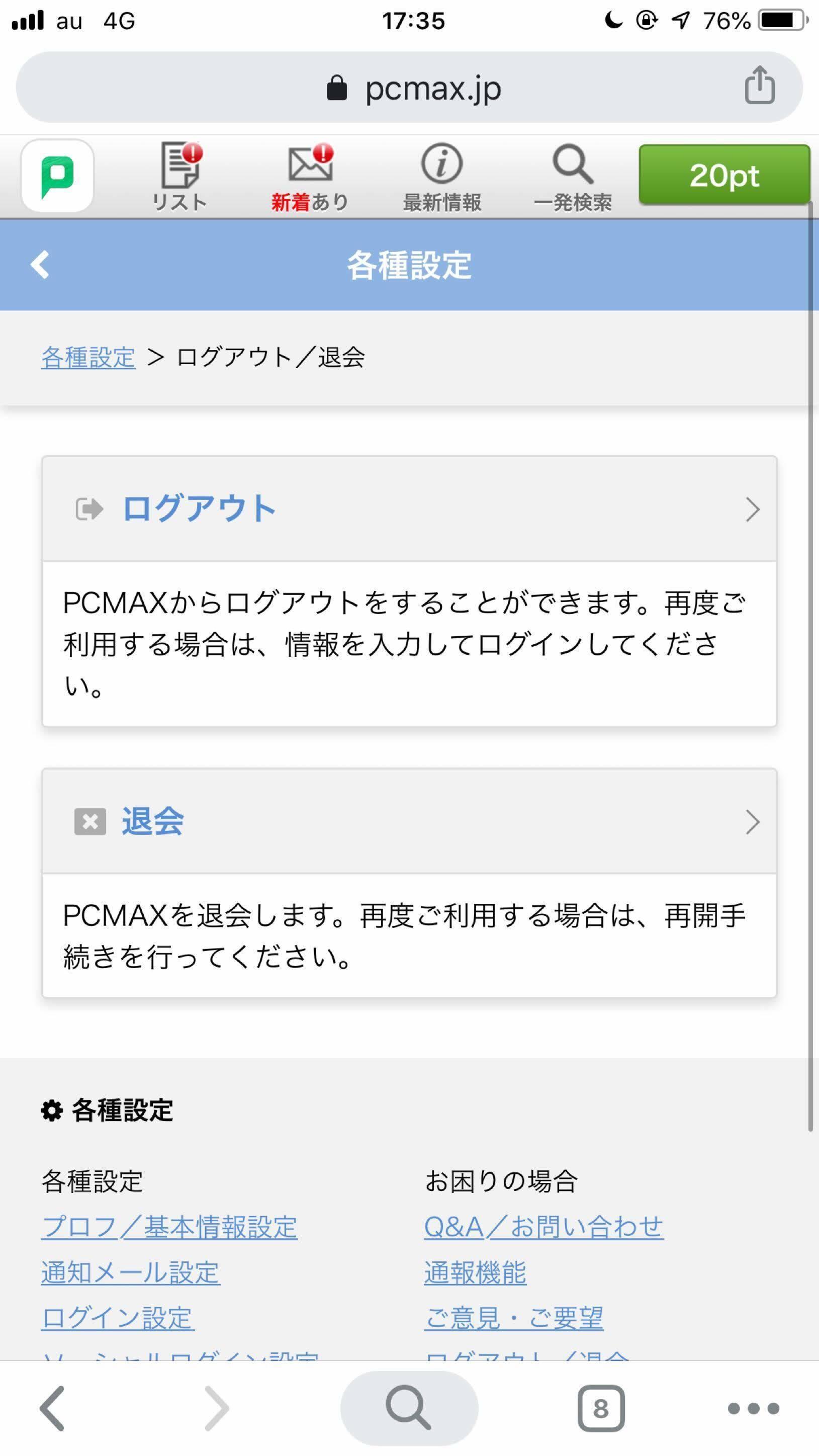 PC MAX(ピーシーマックス) 退会をタップ