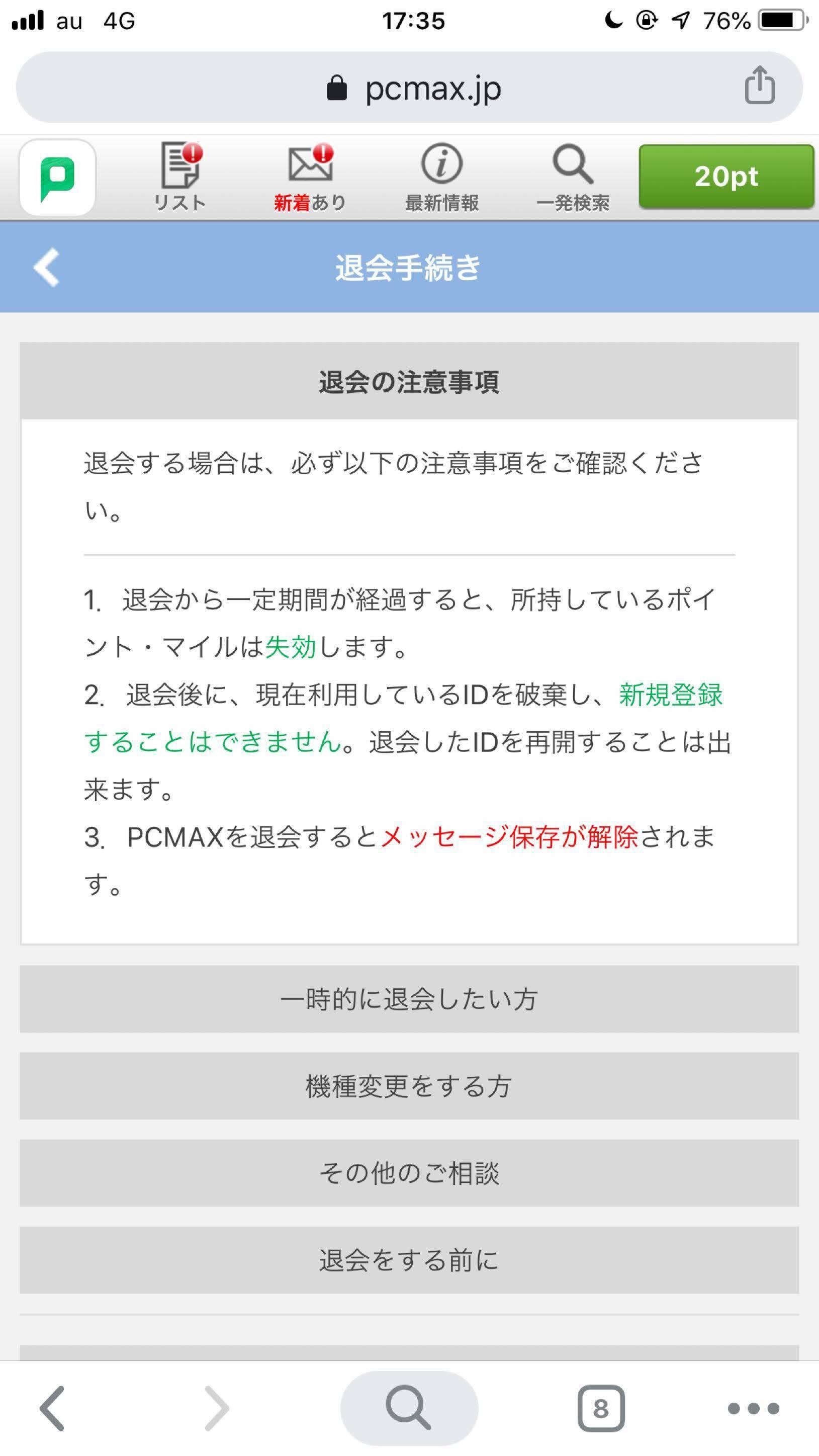 PC MAX(ピーシーマックス) 退会手続き画面一番下の「退会手続きへ進む」をタップ