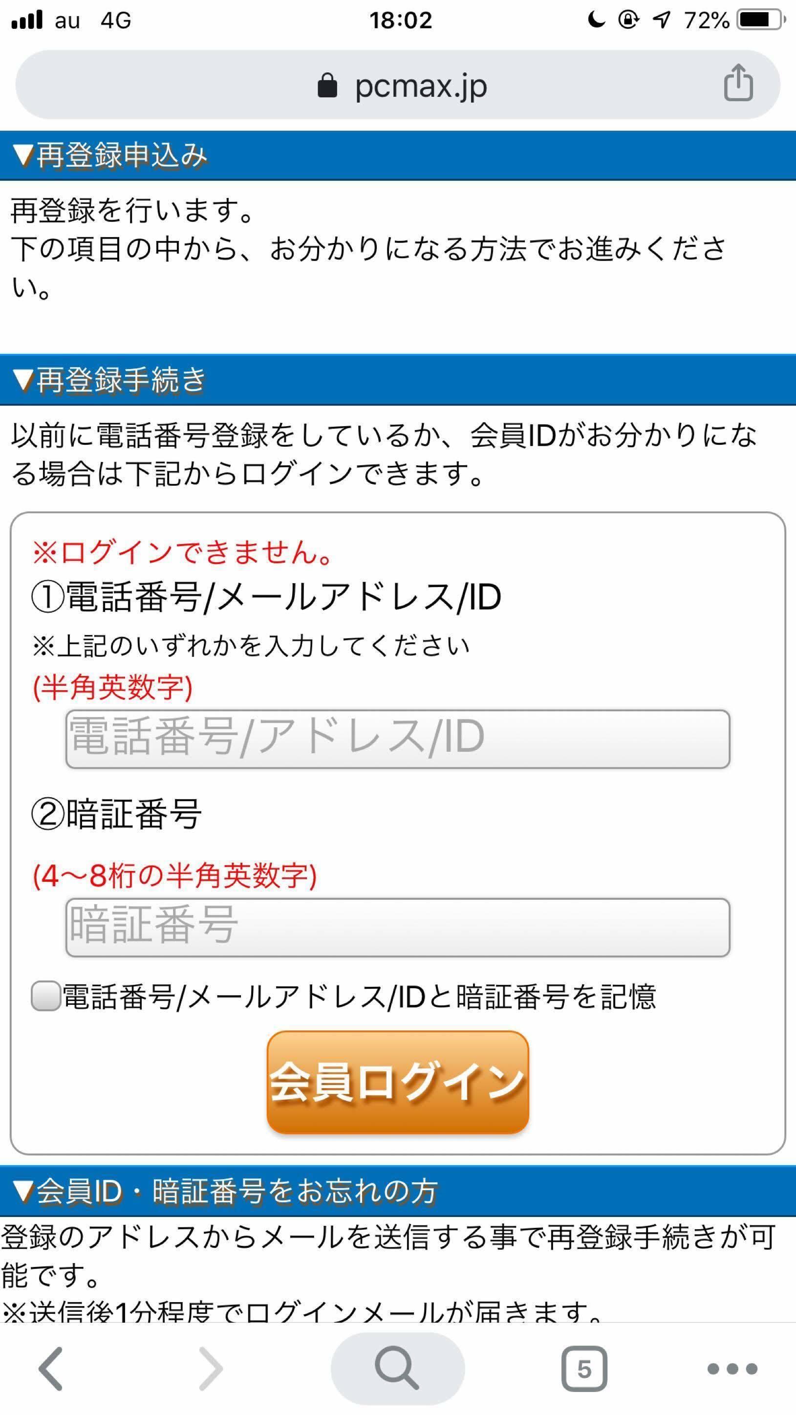 PC MAX(ピーシーマックス) 再登録手続き画面で再度情報入力をして完了