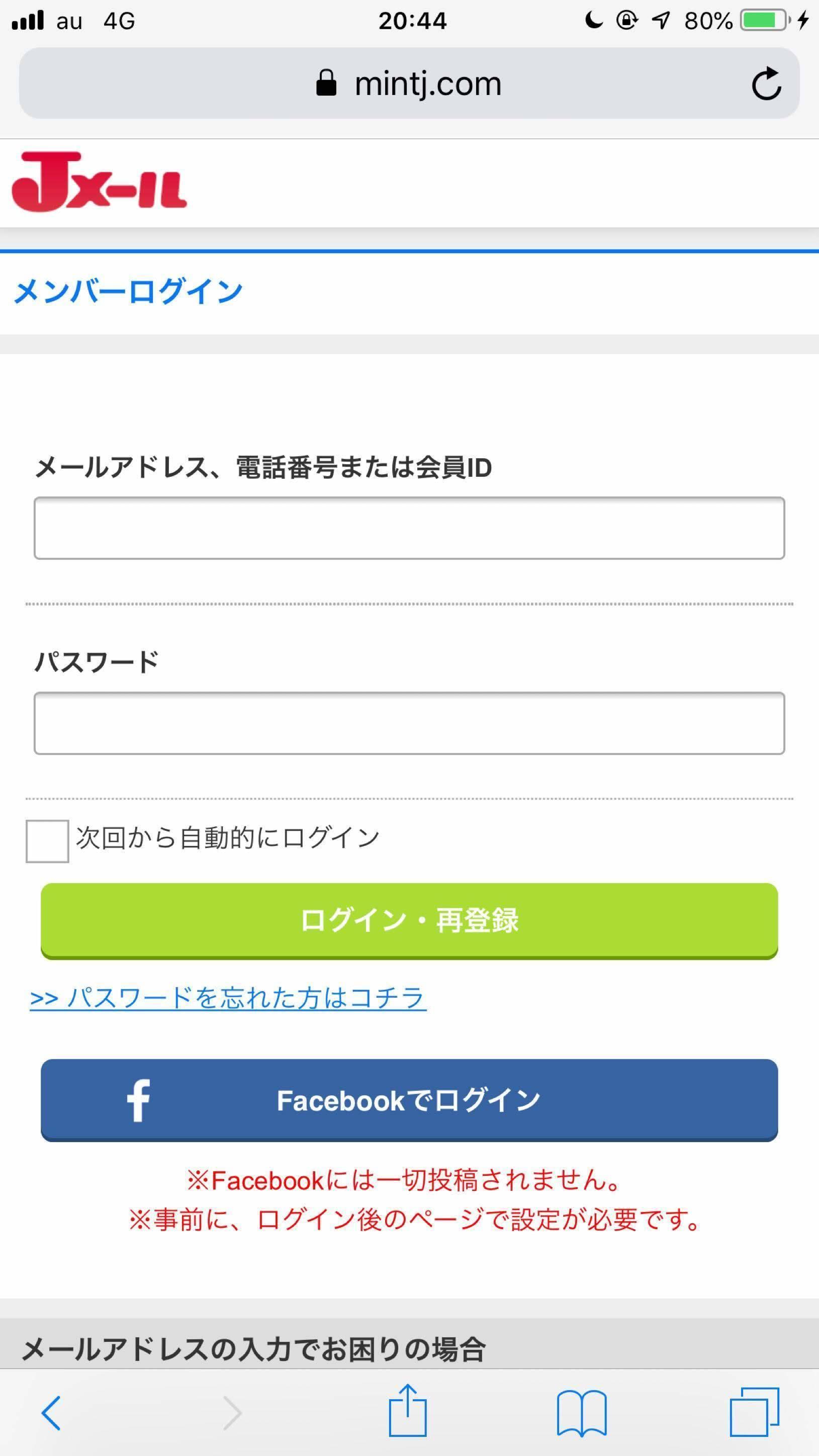 Jメール Web版へのログイン