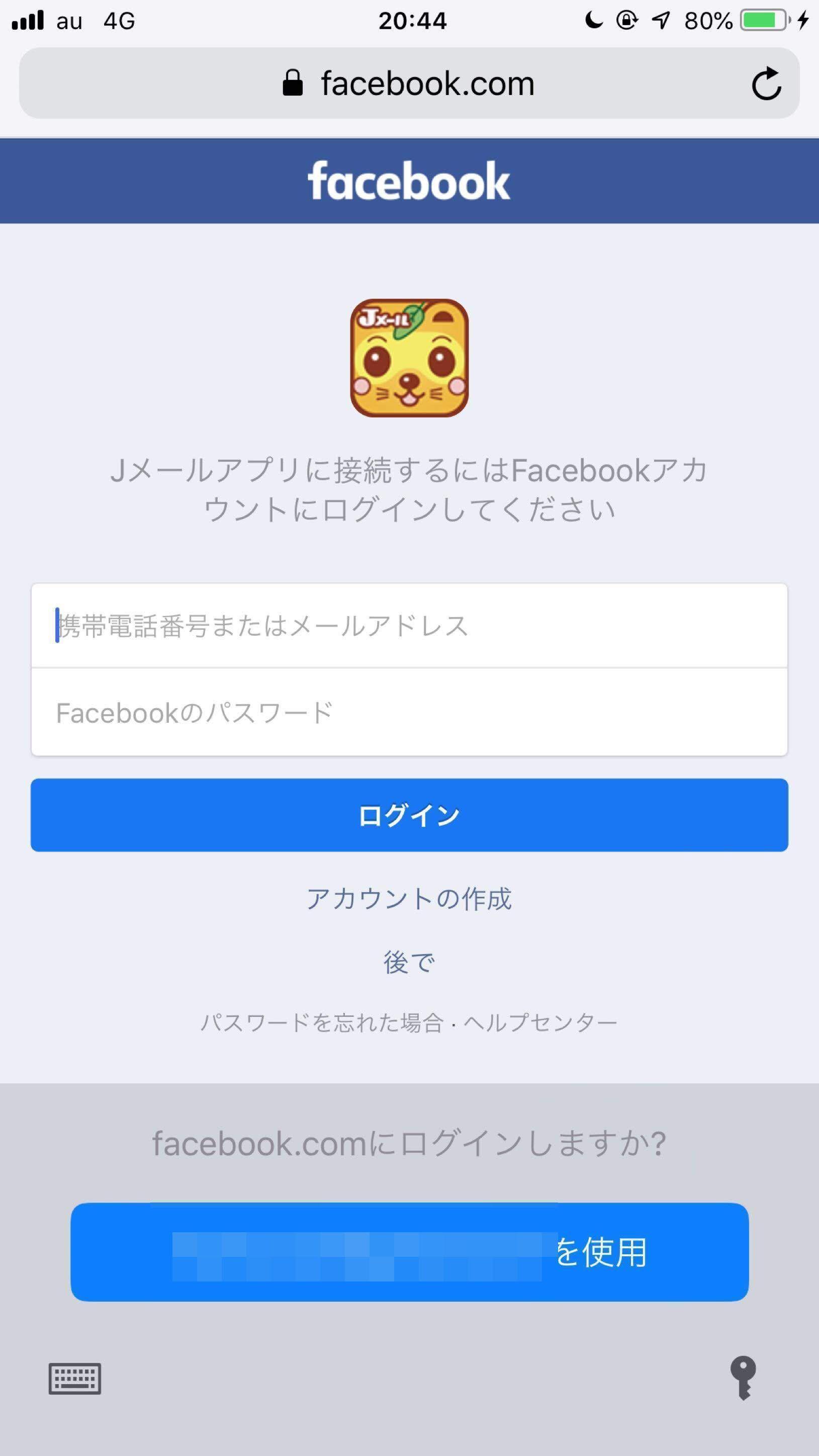 Jメール Facebookでログイン