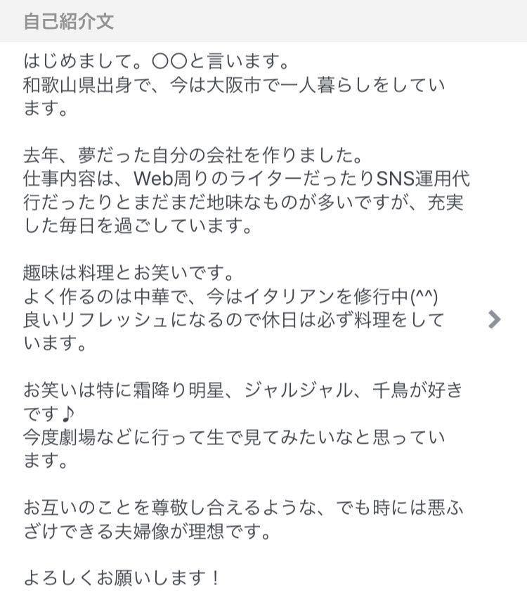 マッチングアプリ 【例文見本】プロフィール文の完成形のイメージはこれ!