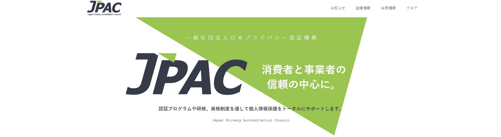 マッチングアプリ 一般社団法人日本プライバシー認証機構認定のマッチングアプリはこれ