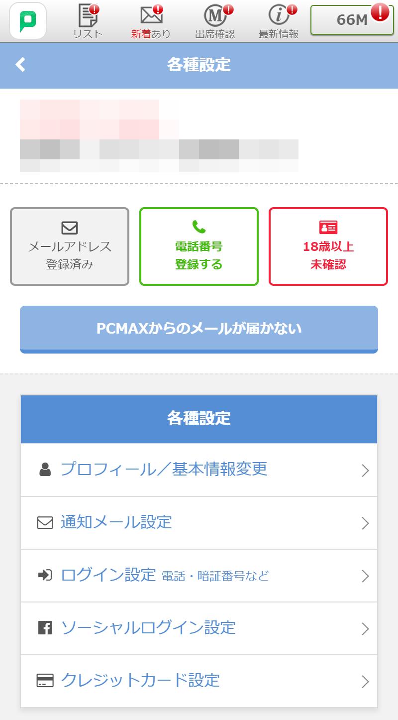 PC MAX(ピーシーマックス) 各種設定画面の「電話番号登録する」をタップ