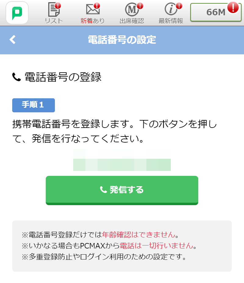 PC MAX(ピーシーマックス) 「発信する」ボタンをタップして発信を行う