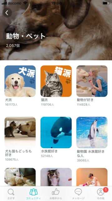 出会い 【2】ペットコミュニティが盛んなアプリ「Pairs(ペアーズ)」