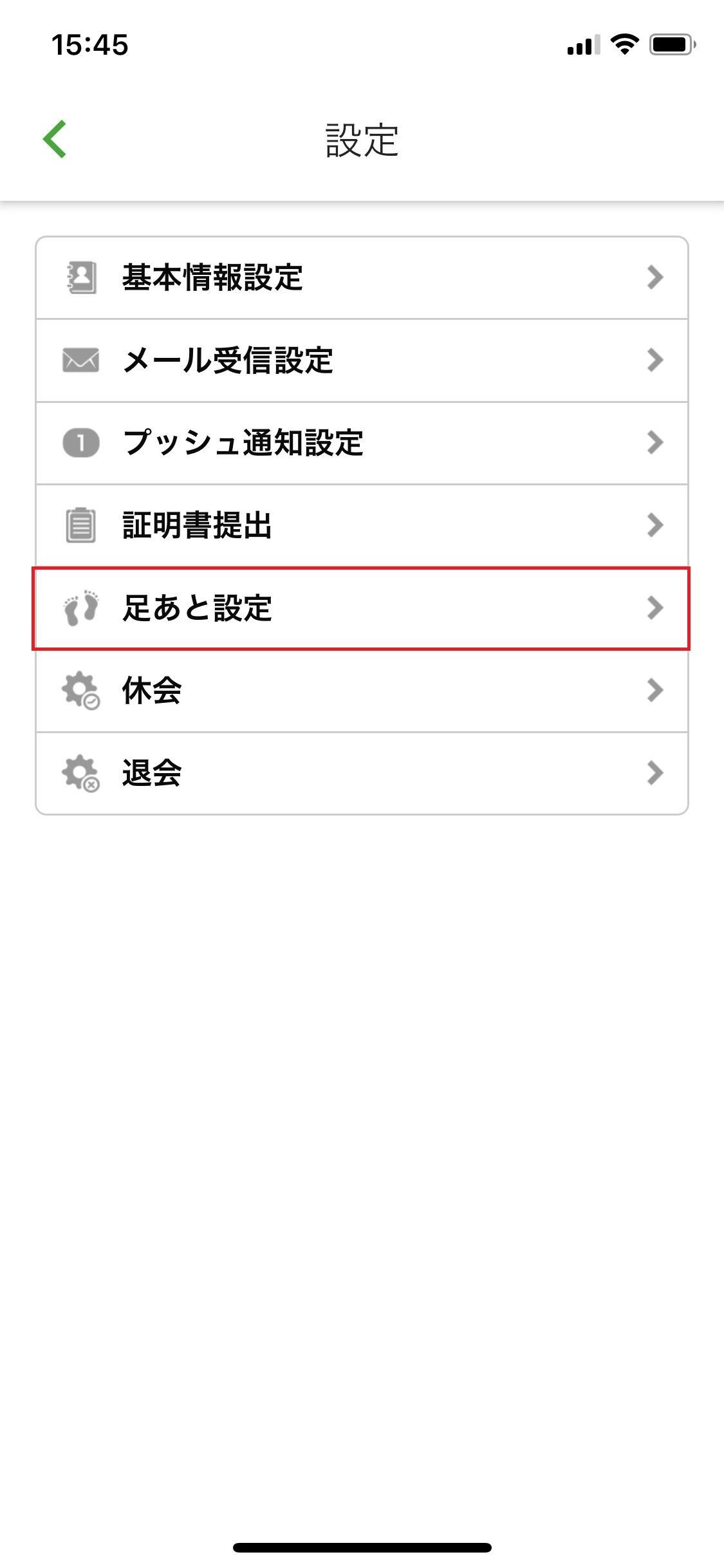 ユーブライド アプリでの設定方法